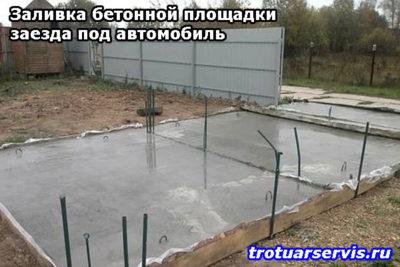 Примеры заливки площадки для стоянки в СПб