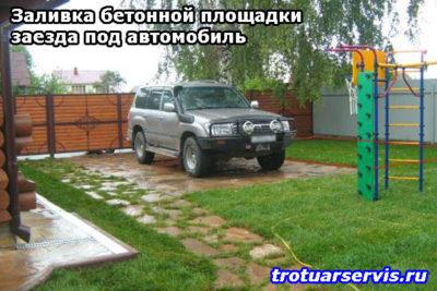 Примеры заливки площадки для стоянки в Ленинградской области