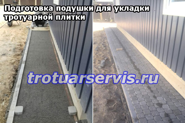 Подготовка подушки для укладки тротуарной плитки: СПб и ЛО