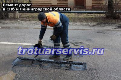 Ремонт дорог в СПб и Ленинградской области