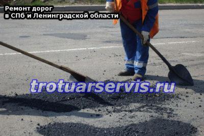 Ремонт дорог: работы по асфальтированию дорог, тротуаров, автостоянок, придомовых территорий