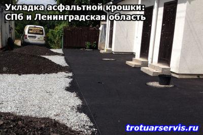 Укладка асфальтной крошки: СПб и Ленинградская область
