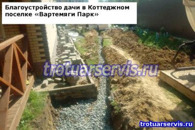Подготовка дренажной системы в Коттеджном поселке «Вартемяги Парк» Ленинградская область