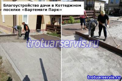 Подготовка основы для укладки тротуарной плитки: выравнивание(коттеджный поселок «Вартемяги Парк» Ленинградская область)