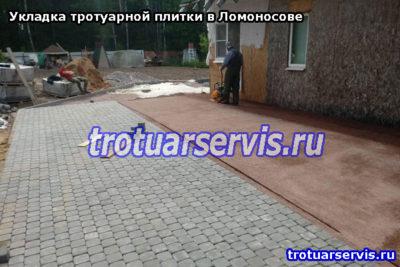 Укладка тротуарной плитки в Ломоносове (Ленинградская область)