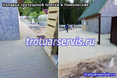 Пример укладки тротуарной плитки в Ломоносове