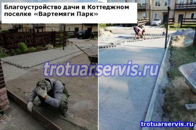 Укладка тротуарной плитки: коттеджный поселок «Вартемяги Парк» Ленинградская область)