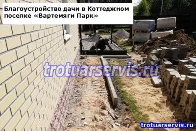 Подготовка для укладки тротуарной плитки: установка поребриков, отмостка вокруг дома (коттеджный поселок «Вартемяги Парк» Ленинградская область)