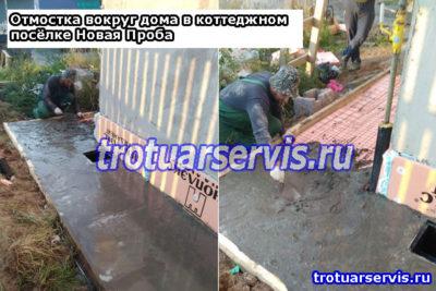 Отмостка вокруг дома в коттеджном посёлке Новая Проба Всеволожского района Ленингадской области