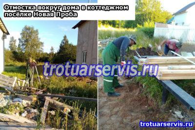 Планировка грунта для отмостки вокруг дома