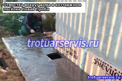 Заливка бетона отмостки вокруг дома на дачном участке