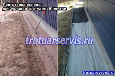 Подготовка основы для укладки тротуарной плитки: СПб и Ленинградская область