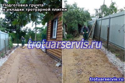 Подготовка грунта к укладке тротуарной плитки