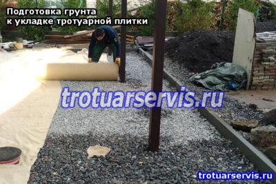 Подготовка грунта: укладка геотекстиля на трамбованной щебёнке (Ленинградская область)