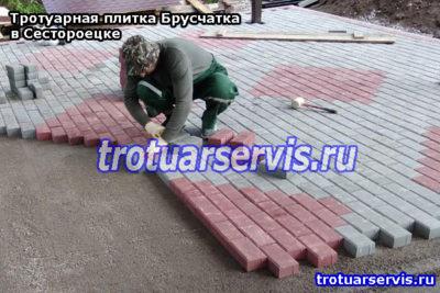 Укладка брусчатки в процессе (город Сестрорецк, курортный район Санкт-Петербурга)