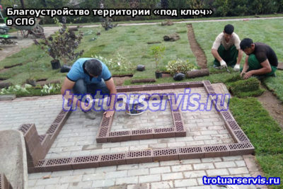 Благоустройство территории «под ключ» в СПб