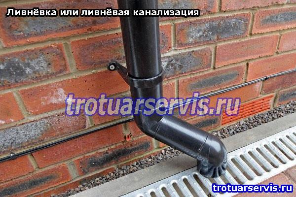 Ливнёвка илиливнёвая канализация в СПб и Ленинградской области