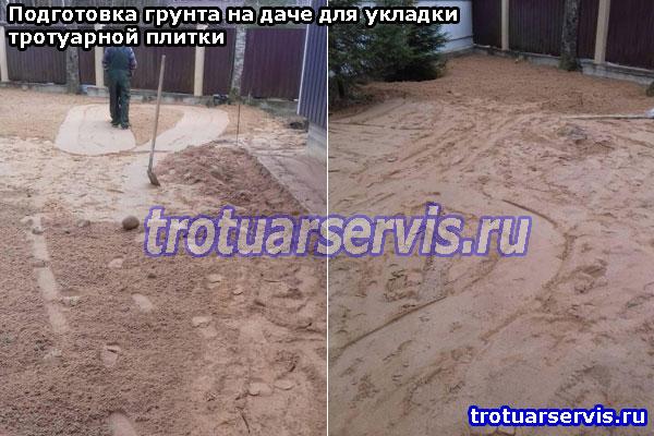 Подготовка грунта на даче для укладки тротуарной плитки: СПб и Ленинградская область.