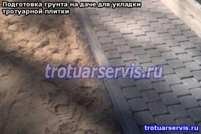 Пример подготовки грунта к укладке тротуарной плитки