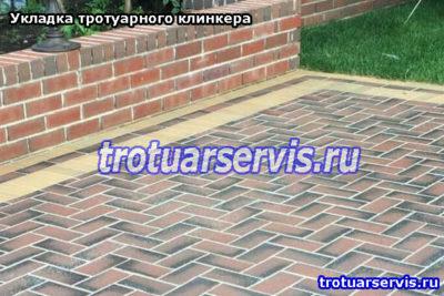 Укладка тротуарного клинкера в СПб и Ленинградской области