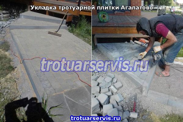 Укладка тротуарной плитки Агалатово